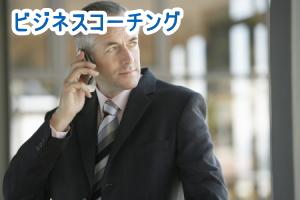ビジネスコーチング